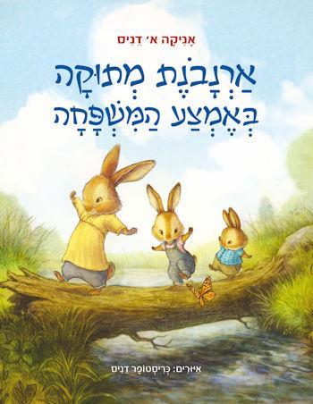 ארנבונת מתוקה באמצע המשפחה
