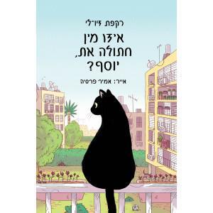 איזו מין חתולה את יוסף?