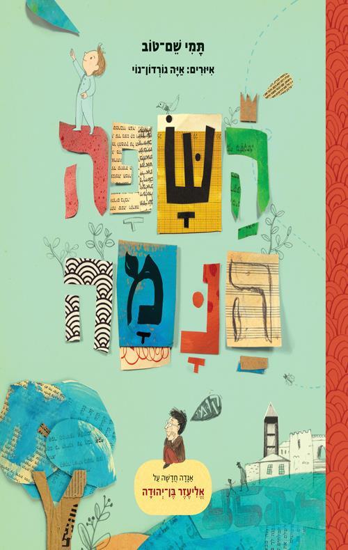 השפה הנמה-אגדה חדשה על אליעזר בן יהודה