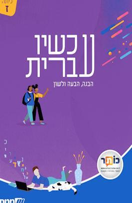 עכשיו עברית לכיתה ז