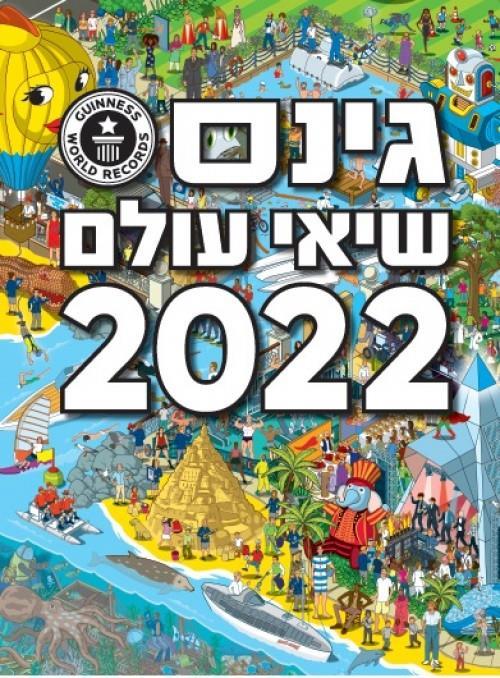 גינס שיאי עולם 2022