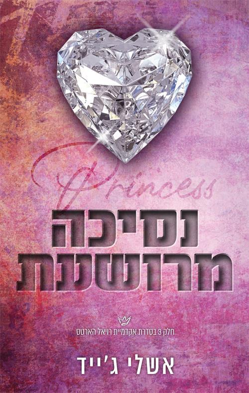 נסיכה מרושעת-רויאל הארטס 4
