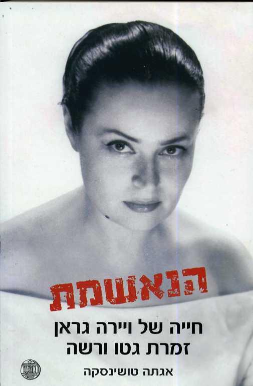 הנאשמת - חייה של ויירה גראן זמרת גטו ורשה