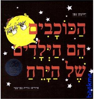 הכוכבים הם הילדים של הירח - מחודש