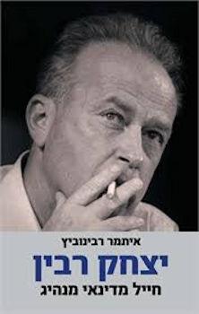 יצחק רבין: חייל מדינאי מנהיג