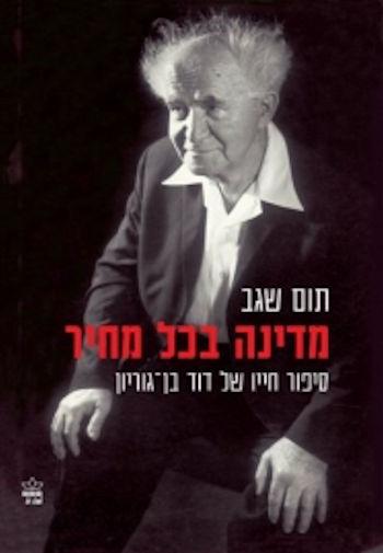 מדינה בכל מחיר: סיפור חייו של דוד בן גוריון