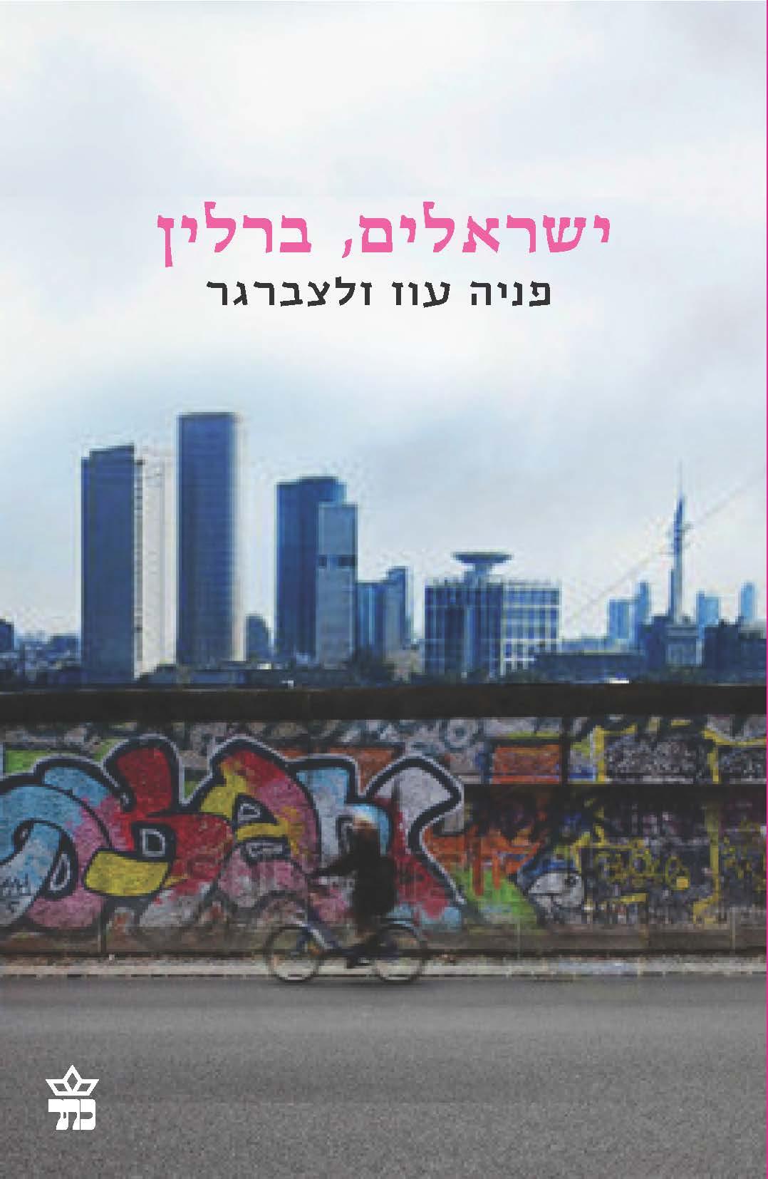ישראלים ברלין - מחודש