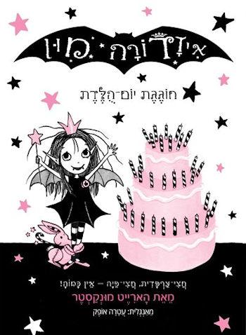 איזדורה מון 3 חוגגת יום הולדת