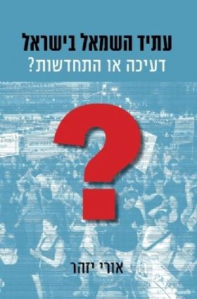 עתיד השמאל בישראל