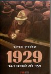 1929 - איך לא למדנו דבר