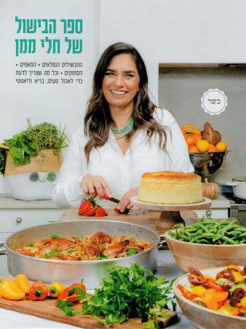 ספר הבישול של חלי ממן
