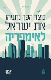כיצד הפך נתניהו את ישראל לאימפריה