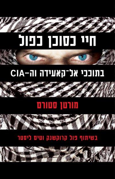 חיי כסוכן כפול: בתוככי אל-קאעידה וה-CIA
