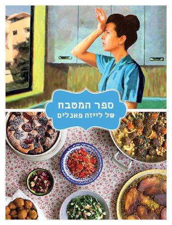 ספר המטבח של לייזה פאנלים-קשה