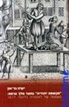 מכשפה יהודיה בחצר מלך צרפת