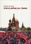 ממשל הון ושלטון ברוסיה