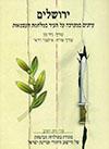 ירושלים עלי זית וחרב יג
