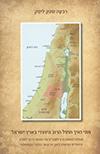 מתי ואיך חוסל הרוב היהודי בארץ ישראל