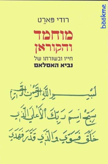 מוחמד והקוראן