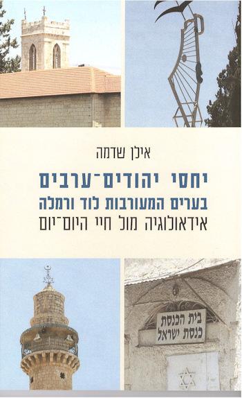 יחסי יהודים ערבים בערים המעורבות לוד ורמלה