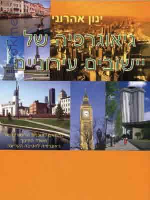 גיאוגרפיה של ישובים עירוניים (2004)