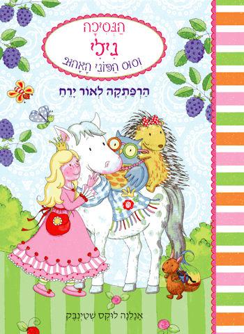 הנסיכה נילי וסוס הפוני 2 הרפתקה לאור ירח