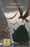 היורה השחורה (סדרת פרידיין)