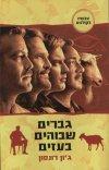 גברים שבוהים בעזים