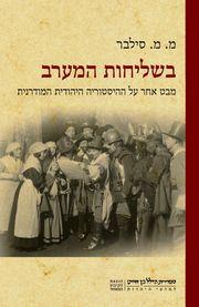 בשליחות המערב: מבט אחר על ההיסטוריה היהודית המודרנ
