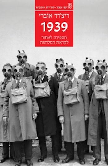 1939 הספירה לאחור לקראת המלחמה