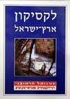 לקסיקון ארץ-ישראל