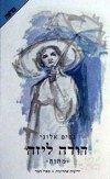 דודה ליזה