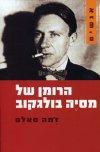 הרומן של מסיה בולגקוב