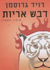 דבש אריות-סיפור שמשון (מחודש)