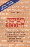 רשימת ה6000- (מהדורה חדשה מתוקנת ומורחבת)