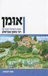אומן-המסע הישראלי לקברו של רבי נחמן
