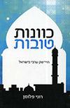 כוונות טובות - היי טק ערבי בישראל