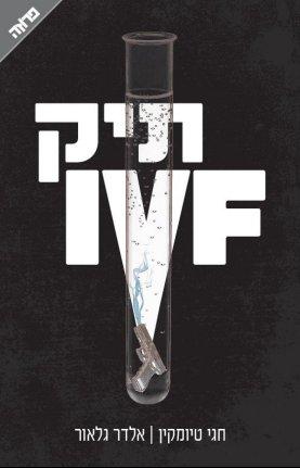 תיק IVF