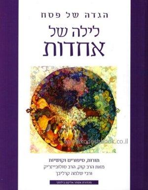 לילה של אחדות - הגדה של פסח