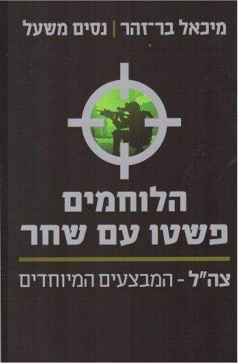 """הלוחמים פשטו עם שחר:צה""""ל-המבצעים המיוחדים"""
