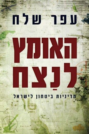 האומץ לנצח: מדיניות ביטחון לישראל