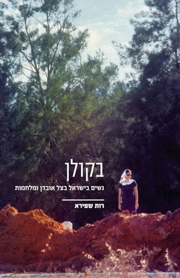 בקולן: נשים בישראל בצל אובדן ומלחמות