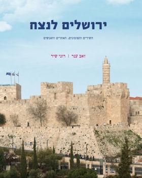 ירושלים לנצח-מחודש
