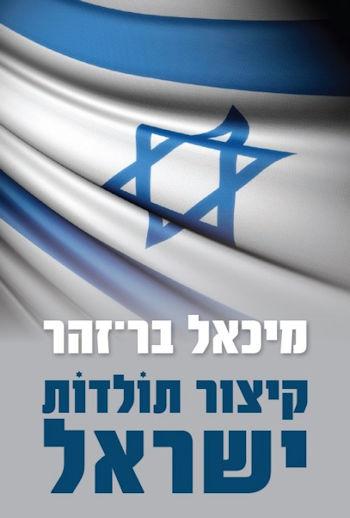 קיצור תולדות ישראל
