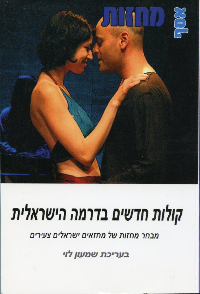קולות חדשים בדרמה הישראלית