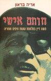 חותם אישי-משה דיין במלחמת ששת הימים