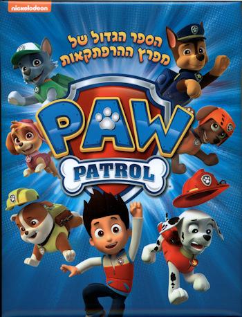 הספר הגדול של מפרץ ההרפתקאות Paw Patrol