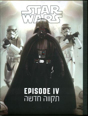 Star Wars Episode IV  תקווה חדשה