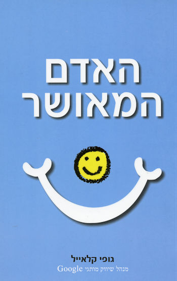 האדם המאושר