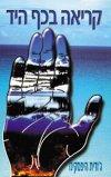 קריאה בכף היד